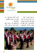 اﻟﻮرد اﻟﺒﻠﻐﺎري ЗАНАЯТИ - Bulgaria Travel - Page 6