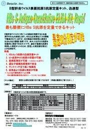 HBs S-Antigen Quantitative ELISA Kit, Rapid - 製品一覧 タカラ ...