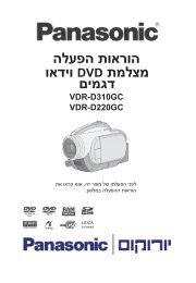 הוראות הפעלה מצלמת DVD וידאו דגמים - יורוקום