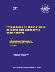 Doc 9906 - Сертификаты типа (МАК)