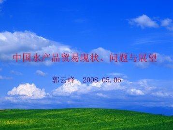 中国水产品贸易现状、问题与展望 - Library