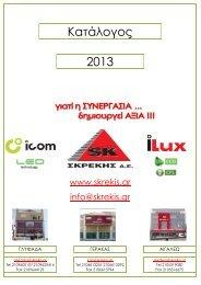 Kατάλογος 2013 - skrekis.gr