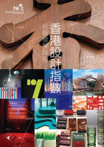 香港設計指數初階發展報告