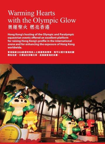 奧運聖火燃亮香港 - Discover Hong Kong