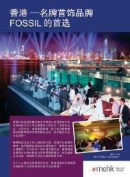 Fossil - Discover Hong Kong