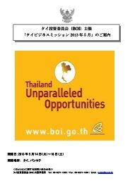 「タイビジネスミッション タイビジネスミッション 2013 年 5 月」の - 日本語