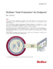 McAfee DLP Product Guide