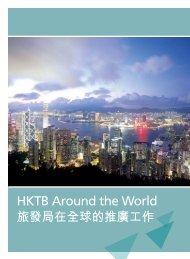 旅發局在全球的推廣工作 - Discover Hong Kong