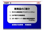 新商品のご紹介 - 富士通フロンテック - Fujitsu