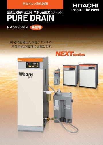 空気圧縮機用日立ドレン浄化装置 - 株式会社 日立産機システム