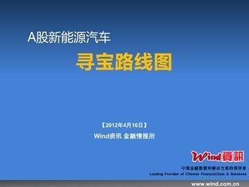 点此下载【Wind资讯-A股新能源汽车寻宝路线图】 - 研报