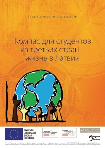 Kомпас для студентов из третьих стран – жизнь в Латвии
