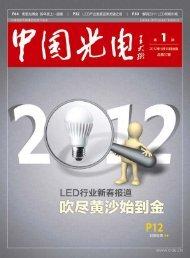 您下一个设计会是什么? - 中国国际光电博览会