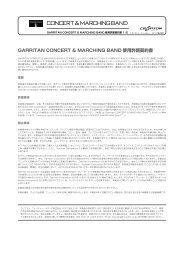 GARRITAN CONCERT & MARCHING BAND 使用許諾契約書(PDF ...