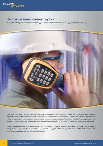 Тестовые телефонные трубки - Группа ICS