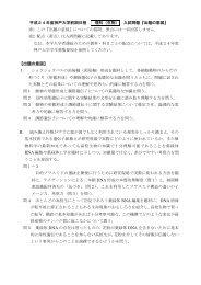 平成24年度神戸大学前期日程 理科(生物) 入試問題『出題の意図』 ※1 ...