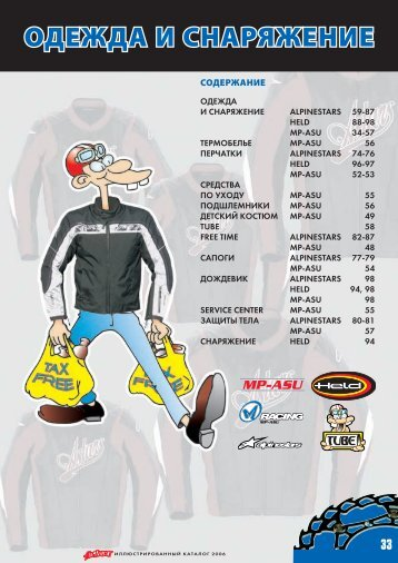 стр. 33-59 Одежда и снаряжение, перчатки ... - Allautoparts.ru