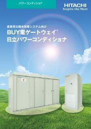 BUY電ゲートウェイ 日立パワーコンディショナ - 株式会社 日立産機システム