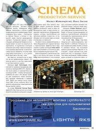 Cinema Production Service 2011 - MediaVision Mag