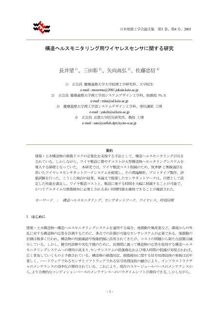 構造ヘルスモニタリング用ワイヤレスセンサに関する研究 - 日本地震工学会