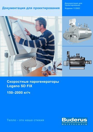 Скоростные парогенераторы Logano SD FIX 150–2000 ... - Buderus