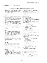 TPP-2M式による電子の非弾性平均自由行程の推定法
