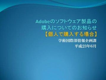Adobeのソフトウェア製品の購入について(PDF) - 島根大学