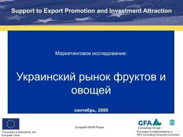 Украинский рынок фруктов и овощей - miepo