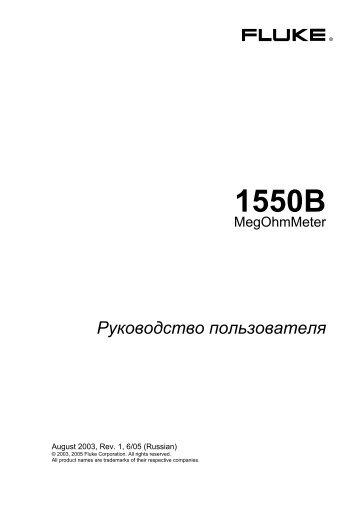 Руководство пользователя Fluke 1550B - Группа ICS