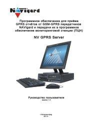 NV GPRS Server — Инструкция по эксплуатации v1.0