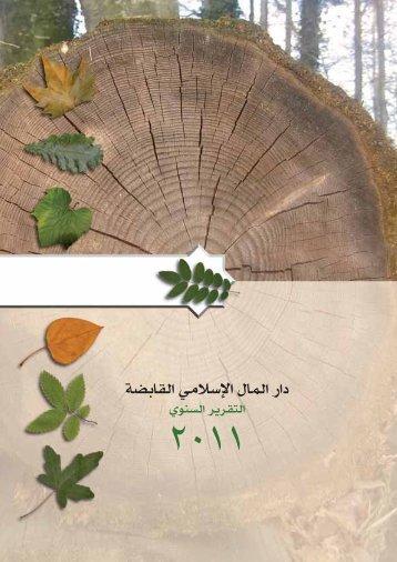 ٢٠١٠ ٢٠١١ - Dar Al-Maal Al-Islami Trust