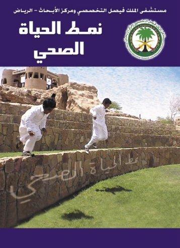 نمط الحياة الصحي.indd - مستشفى الملك فيصل التخصصي