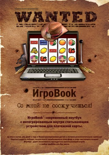 Коммерческое предложение Игробук - UA