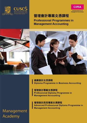 Professional Programmes in Management Accounting