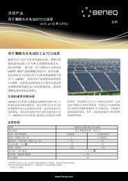 针对光伏产业的TCO镀膜资料 - Beneq