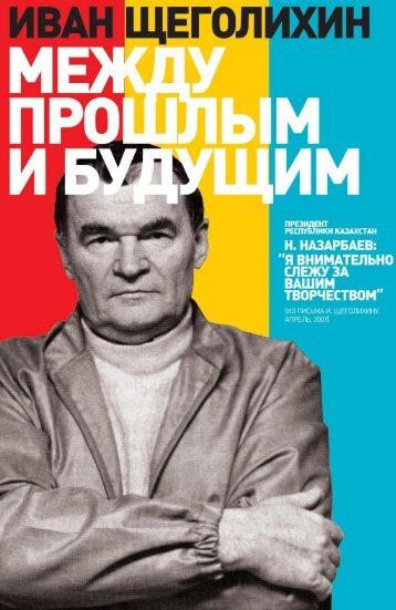 Иван Щеголихин - Между прошлым и будущим (2012)