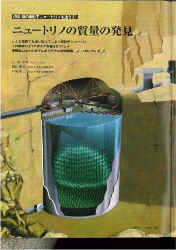ニュートリノ質量の発見 (pdf,8.5MB) - 神岡宇宙素粒子研究施設 - 東京 ...