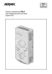 Инструкция по эксплуатации - Aermec