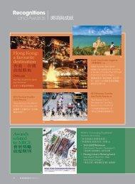獎項與成就 - Discover Hong Kong