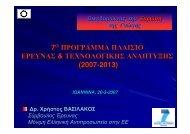 7ο Πρόγραμμα Πλαίσιο Έρευνας & Τεχνολογικής Ανάπτυξης (2007 ...