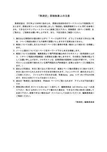 投稿規定 (pdf) - 日本熱測定学会