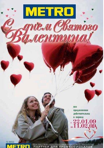 С днем Святого Валентина - Rus-Retail