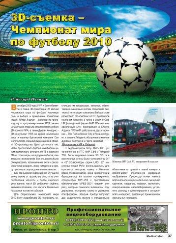 3D-съемка – Чемпионат мира по футболу 2010 - MediaVision Mag
