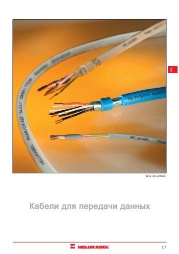 C. Кабели для передачи данных - Группа ICS