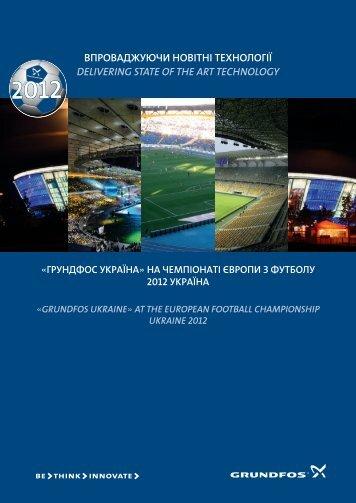 Насоси ГРУНДФОС на Чемпіонаті Європи з футболу 2012