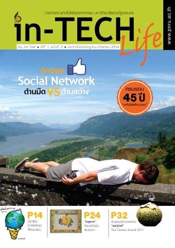 วารสาร inTECH Life เล่ม 3 - มหาวิทยาลัยราชภัฏพระนคร