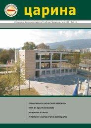 весник царина број 1 - Царинска управа на Република Македонија