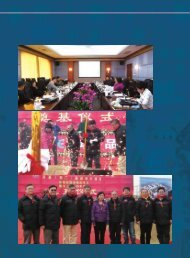 2011 Corporate Governance Report - Li Ning