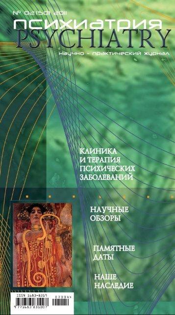 Полная версия журнала в формате PDF (1.8 Mb) - Научный ...