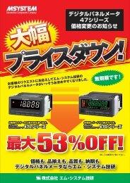 デジタルパネルメータ 47シリーズ 価格変更のお知らせ - M-System